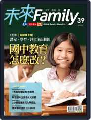 Global Family Monthly 未來 Family (Digital) Subscription August 28th, 2018 Issue