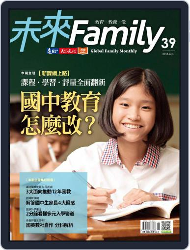 Global Family Monthly 未來 Family (Digital) August 28th, 2018 Issue Cover