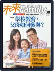 Global Family Monthly 未來 Family (Digital) Subscription August 1st, 2018 Issue