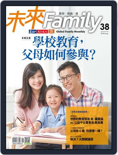 Global Family Monthly 未來 Family (Digital) August 1st, 2018 Issue Cover