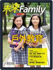 Global Family Monthly 未來 Family (Digital) Subscription June 4th, 2018 Issue