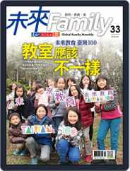 Global Family Monthly 未來 Family (Digital) Subscription February 27th, 2018 Issue