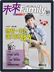 Global Family Monthly 未來 Family (Digital) Subscription February 1st, 2018 Issue