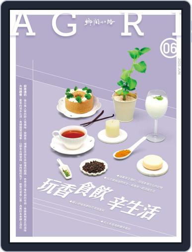 CountryRoad 鄉間小路 (Digital) June 8th, 2020 Issue Cover