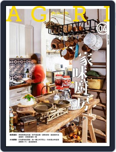 CountryRoad 鄉間小路 (Digital) April 9th, 2020 Issue Cover