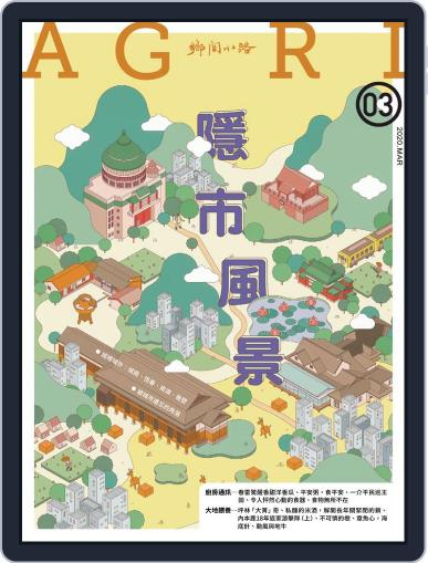 CountryRoad 鄉間小路 (Digital) March 4th, 2020 Issue Cover