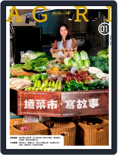CountryRoad 鄉間小路 (Digital) January 3rd, 2020 Issue Cover