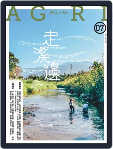 CountryRoad 鄉間小路 (Digital) July 3rd, 2019 Issue Cover