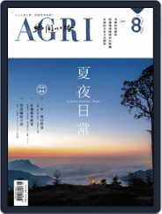 CountryRoad 鄉間小路 (Digital) Subscription July 31st, 2018 Issue