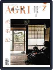 CountryRoad 鄉間小路 (Digital) Subscription June 29th, 2018 Issue