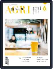 CountryRoad 鄉間小路 (Digital) Subscription June 1st, 2018 Issue