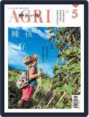 CountryRoad 鄉間小路 (Digital) Subscription April 30th, 2018 Issue