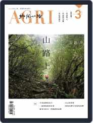 CountryRoad 鄉間小路 (Digital) Subscription March 1st, 2018 Issue
