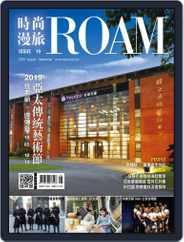ROAM 時尚漫旅 (Digital) Subscription August 30th, 2019 Issue