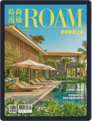 ROAM 時尚漫旅 (Digital) Subscription April 30th, 2019 Issue
