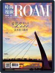 ROAM 時尚漫旅 (Digital) Subscription August 29th, 2017 Issue