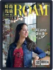 ROAM 時尚漫旅 (Digital) Subscription July 1st, 2017 Issue
