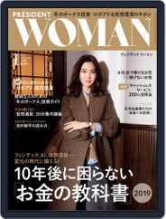 PRESIDENT Woman Premier プレジデントウーマンプレミア (Digital) Subscription December 13th, 2018 Issue