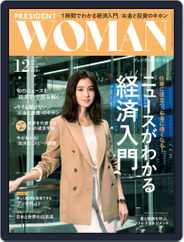 PRESIDENT Woman Premier プレジデントウーマンプレミア (Digital) Subscription November 9th, 2018 Issue