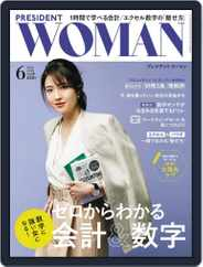 PRESIDENT Woman Premier プレジデントウーマンプレミア (Digital) Subscription May 6th, 2018 Issue