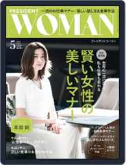 PRESIDENT Woman Premier プレジデントウーマンプレミア (Digital) Subscription April 6th, 2018 Issue
