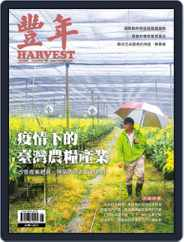 Harvest 豐年雜誌 (Digital) Subscription June 12th, 2020 Issue