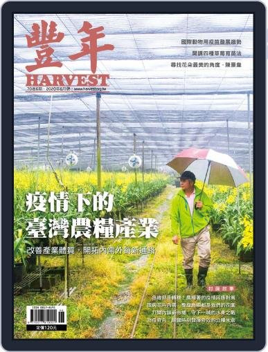 Harvest 豐年雜誌 June 12th, 2020 Digital Back Issue Cover