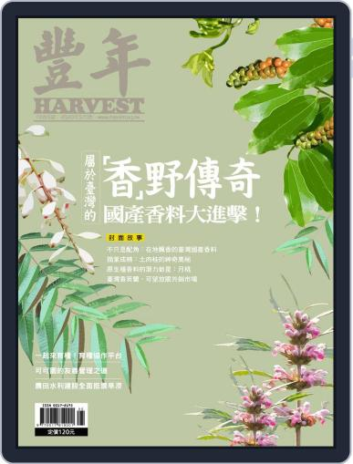 Harvest 豐年雜誌 May 13th, 2020 Digital Back Issue Cover