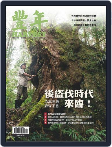 Harvest 豐年雜誌 April 14th, 2020 Digital Back Issue Cover