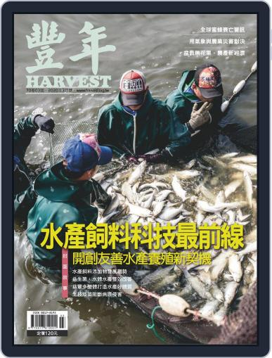 Harvest 豐年雜誌 March 13th, 2020 Digital Back Issue Cover