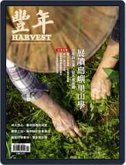 Harvest 豐年雜誌 (Digital) Subscription February 14th, 2020 Issue