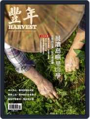 Harvest 豐年雜誌 (Digital) Subscription February 14th, 2020 Issue