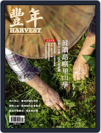 Harvest 豐年雜誌 February 14th, 2020 Digital Back Issue Cover