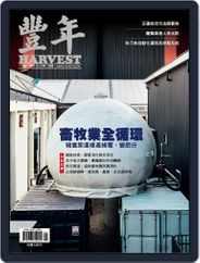 Harvest 豐年雜誌 (Digital) Subscription January 14th, 2020 Issue