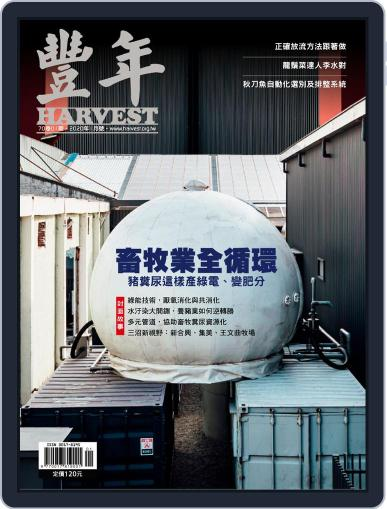 Harvest 豐年雜誌 January 14th, 2020 Digital Back Issue Cover