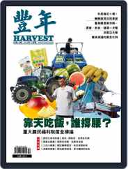 Harvest 豐年雜誌 (Digital) Subscription December 17th, 2019 Issue