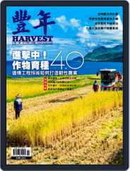 Harvest 豐年雜誌 (Digital) Subscription November 26th, 2019 Issue