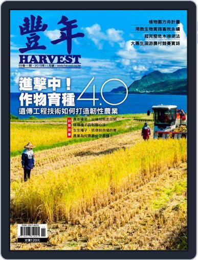 Harvest 豐年雜誌 November 26th, 2019 Digital Back Issue Cover