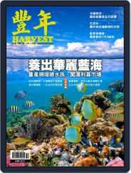 Harvest 豐年雜誌 (Digital) Subscription October 16th, 2019 Issue