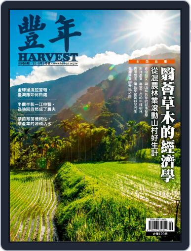 Harvest 豐年雜誌 September 12th, 2019 Digital Back Issue Cover