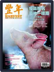Harvest 豐年雜誌 (Digital) Subscription July 15th, 2019 Issue