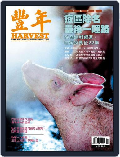 Harvest 豐年雜誌 July 15th, 2019 Digital Back Issue Cover