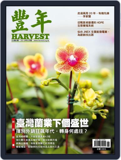 Harvest 豐年雜誌 June 17th, 2019 Digital Back Issue Cover