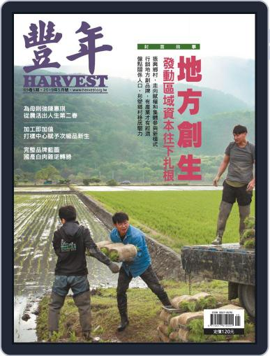 Harvest 豐年雜誌 May 15th, 2019 Digital Back Issue Cover