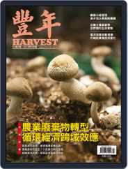 Harvest 豐年雜誌 (Digital) Subscription April 15th, 2019 Issue