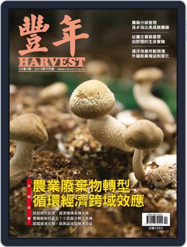 Harvest 豐年雜誌 April 15th, 2019 Digital Back Issue Cover