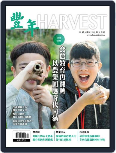 Harvest 豐年雜誌 March 15th, 2019 Digital Back Issue Cover