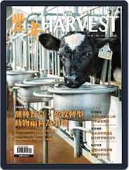 Harvest 豐年雜誌 (Digital) Subscription February 15th, 2019 Issue