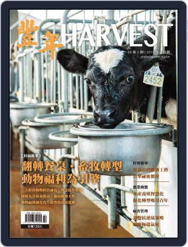 Harvest 豐年雜誌 February 15th, 2019 Digital Back Issue Cover