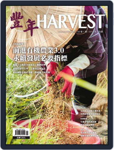 Harvest 豐年雜誌 January 15th, 2019 Digital Back Issue Cover